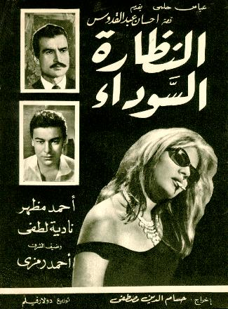 The Black Sunglasses, 1963